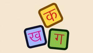 Facts about Hindi Language