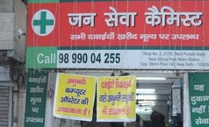 This Medical Shop gives discount up to 85 percent
