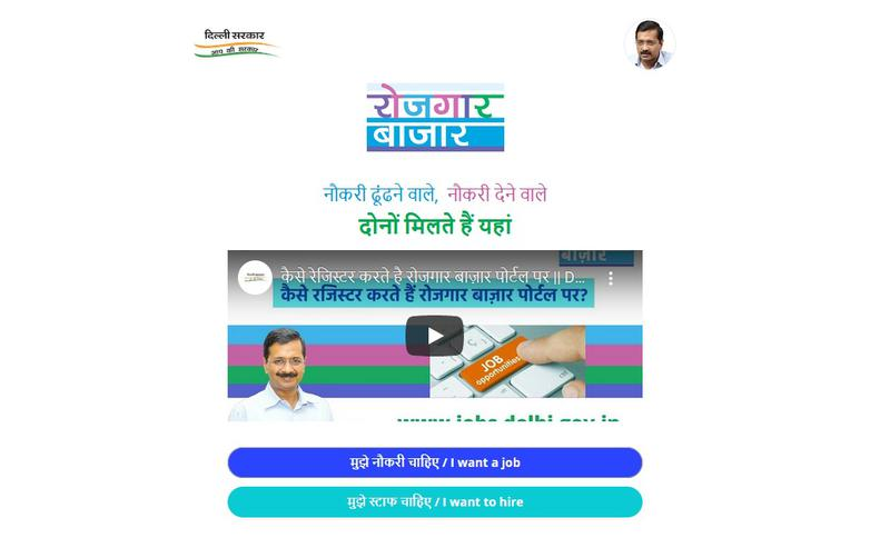 Delhi government launches job portal