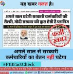 Truth Behind the news of slash in salaries of government employees